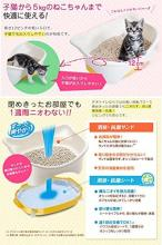Deo Toilet For adult cats weighing ...