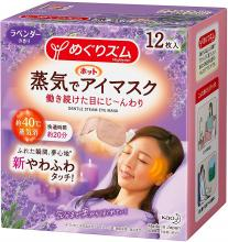 Megurizumu Steam Hot Eye Mask Laven...
