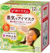 Megurizumu Steam Hot Eye Mask Chamo...