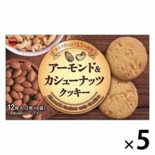 Bourbon Almond & Cashew Nut Cookies x 5 [pantry]