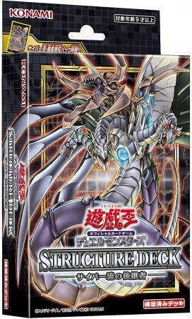 Yugioh OCG Duel Monsters Structure Deck Cyber-style successor CG1699