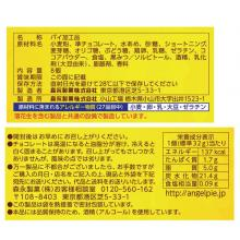 Morinaga Angel Pie Value Bag Chocolate Sweets x 3 [pantry]