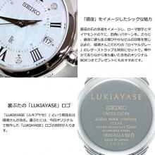 SEIKO LUKIA LUKIAYASE limited (Rukiayase limited) Ayase Haruka produced diamond-containing white butterfly shell dial SSVW115Men's Silver
