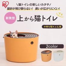 IRIS OHYAMA Cat litter box from above (not scattered) White Petit