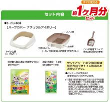Deo Toilet Body Set Half Natural Ivory Cat