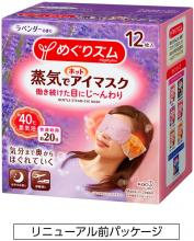 Megurizumu Steam Hot Eye Mask Lavender 12 pieces