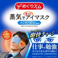 Megurizumu Steam Eye Mask Menthol in 12 pieces