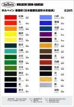 Holbein Japanese painting paint new color 28 colors set N353 002353