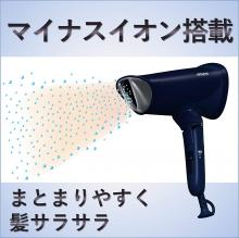 Hitachi negative ion hair dryer Large air volume model Styling recommended Use easy-to-hold grip & handle shape With hot / cold switching button Static electricity suppression unity up HID-T600B A