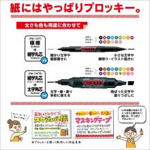 Mitsubishi water-based pen Prockey twin 8 colors PM150TR8CN