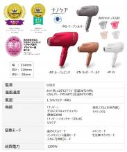 Panasonic hair dryer nano care rouge pink EH-CNA9A-RP