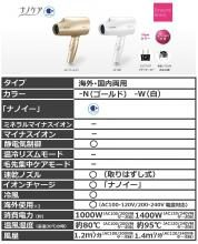 Panasonic hair dryer nano care overseas correspondence white EH-NA5A-W