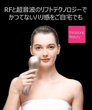 Panasonic gift set beauty device RF (radio wave) & 2 water clear gels gold EH-SR72GN-GN