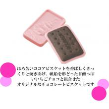 Bourbon Alfort Strawberry Chocolate Biscuit Sweets x 3 [pantry]