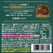 Lotte Lactic Acid Bacteria Chocolat Cacao 70 Chocolate Sweets x 3 [pantry]