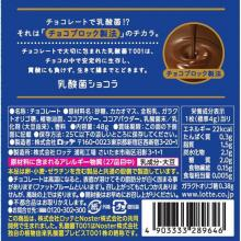Lotte Lactic Acid Bacteria Chocolate Chocolate Sweets x 3 [pantry]