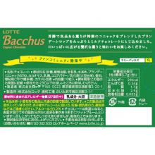 Lotte Bacchus Chocolate Candy x 5 [pantry]