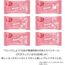 Nestle Japan Kit Cut Mini Adult Sweetness 13 Strawberries Chocolate x 3 [pantry]