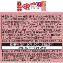 Nestle Japan KitKat Daily Nuts Cranberry Ruby 68.2g Chocolate x 3 [pantry]