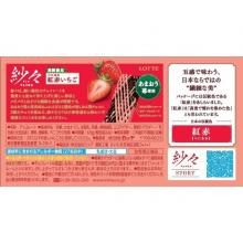 Lotte Sasa (Red Red Strawberry) Chocolate Sweets x 3 [pantry]