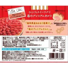 Lotte Pai Fruit (Strawberry Premium Tart) Chocolate Sweets x 3 [pantry]