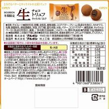 Bourbon [Winter only] Raw chocolate truffle caramel milk 50g (including individual packaging) Chocolate x 3 [pantry]